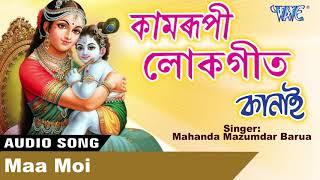 Maa Moi - Kanai - পুৰণি কামৰূপী লোকগীত - Kamrupi Lok Geet - Mahanda Mazumdar Barua - Kamrupi Lokgeet