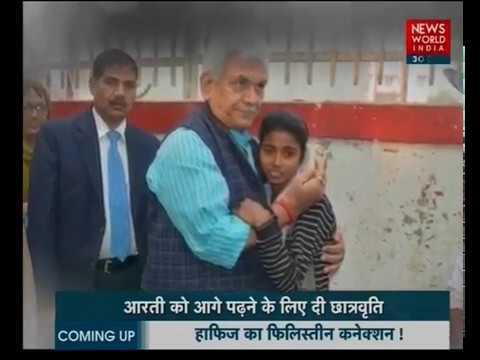 BJP Leader Manoj Sinha Awarded A Tea Seller A Scholarship Of 40,000