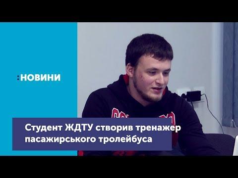 Телеканал UA: Житомир: Студент ЖДТУ створив симулятор пасажирського тролейбуса_Канал UA: Житомир 18.12.18
