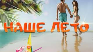 """ЕГОР ТРОФИМОВ - """"Наше лето"""" (Official Audio,  single 2020)"""