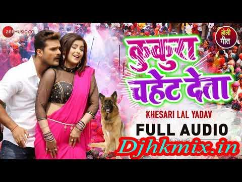 Kukura Chahat Data, Khesari Lal Holi Song
