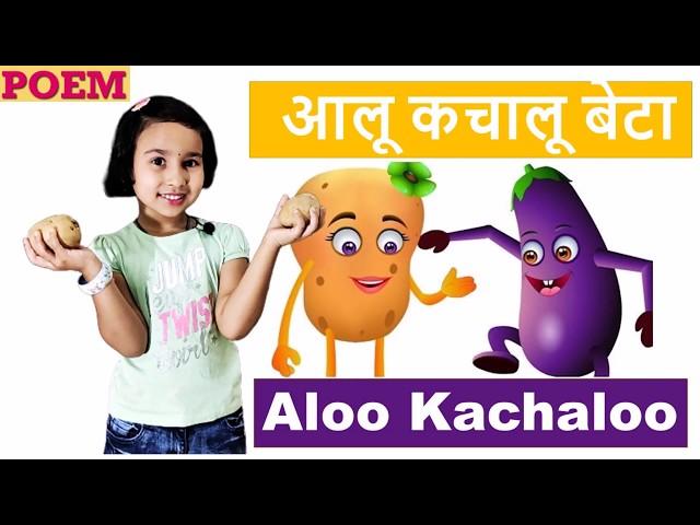 Aloo Kachaloo Beta Kahan Gaye They | आलू कचालू बेटा कहाँ गए थे | Hindi Rhyme | Hindi songs | pari