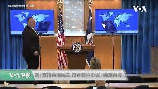 美:支持台湾民主 符合美中协议、稳定台海