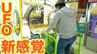 【UFOキャッチャー】新感覚!体重で景品をゲット(゚o゚;; PDS thumbnail