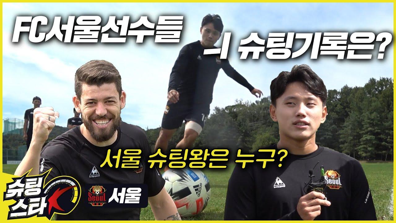 FC서울 선수들 총출동!? 새로운 TOP3 등장.. [슈팅스타K 7화]