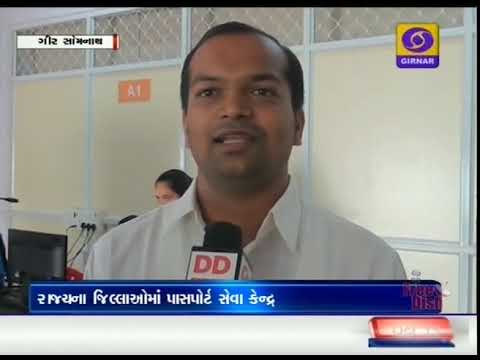 309. Passport office Veraval | Gir Somnath District | Ground Report Gujarati