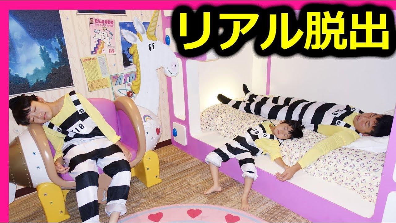 ☆「ミニオンルーム2からの脱出!」&ミニオントリックアート☆Real