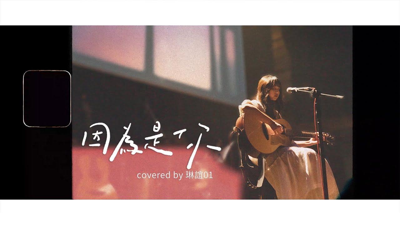 琳誼01 cover[韋禮安 因為是你]公視 / myVideo 原創影集《火神的眼淚》片頭曲