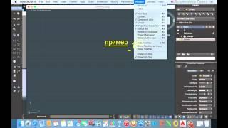 Обзор нового AutoCAD 2015 for MAC OS