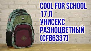 Розпакування Сool For School 44 x 30 x 13 см 17 л Унісекс Різнобарвний CF86337