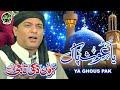 Download Zaman Zaki Taji - Ya Ghous Pak - New Manqabat 2017 MP3 song and Music Video