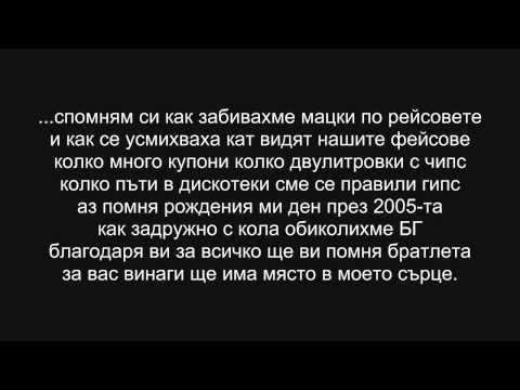 Бате Пешо & Тина - My Friends