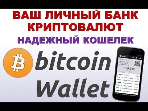 Ваш личный банк криптовалют  Надежный персональный кошелек