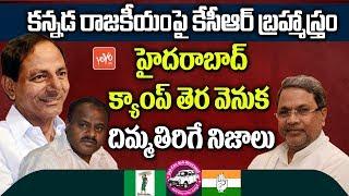 CM KCR Political Strategy in Karnataka - Congress, JDS MLA's Shifted to Hyderabad | YOYO TV Channel