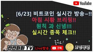 [6/23] 비트코인 실시간 방송~!! 아침 시황 브리…