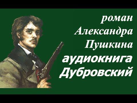 Дубровский аудиокнига Александр Пушкин - Крепостное право - Россия, которую мы потеряли
