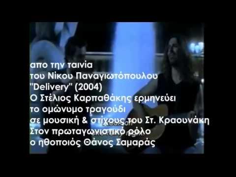 Στέλιος Καρπαθάκης Delivery (απο την ομώνυμη ταινία του Νίκου Παναγιωτόπουλου 2005)