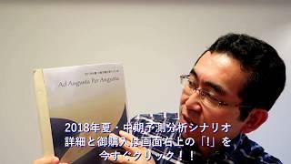「2018年10月15日瓦落」とその向こう側。何が起きるのか?(原田武夫の道中辻斬り Vol. 23)