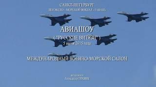 Авиашоу. Русские витязи - Международный военно-морской салон. Санкт-Петербург 2015