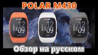 Обзор Polar M430 на русском языке