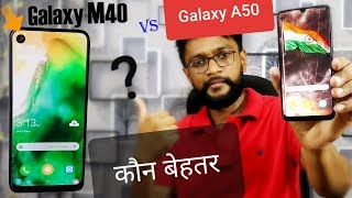 Samsung Galaxy A50 vs Samsung Galaxy M40 | Which is Best for You