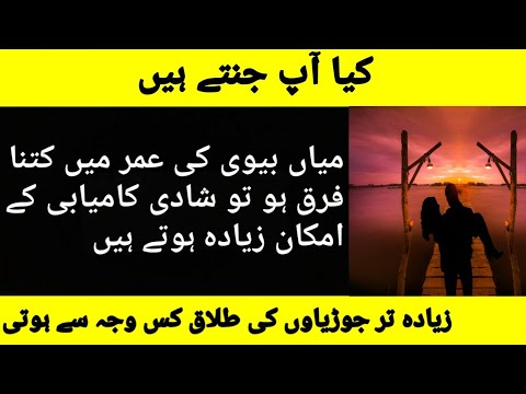 Does Different Age Causes Divorce - How To Be A Strong woman - Good Wife - Facts in Urdu/ Hindi-KKD