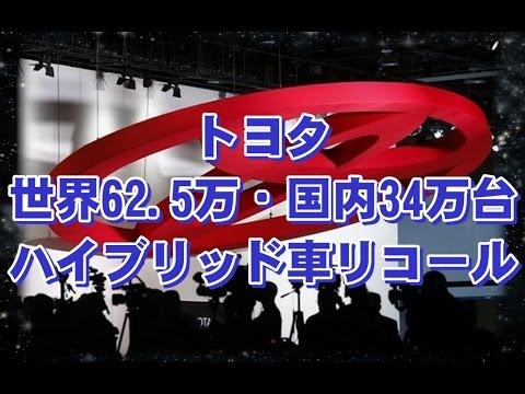 トヨタ世界625万・国内34万台のハイブリッド車リコール