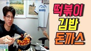 먹방 보겸] 떡볶이 계란치즈김밥 돈까스 어린이 정식