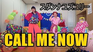 【再アップ企画】姉妹で スダンナユズユリー「CALL ME NOW」DANCE 踊ってみた