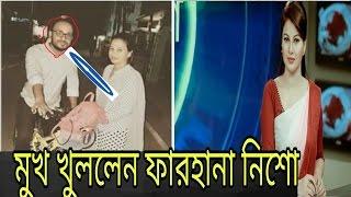 এবার দর্শকে নিয়ে মুখ খুললেন ফারহানা নিশো |farhana nisho latest bangla news
