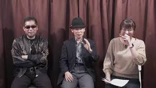 秘密喫茶 居皆亭(いるみなてい)vol.37 ~ 池田整治× 三上丈晴 ~ 3/6