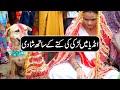 Capture de la vidéo Amazing Wedding Ceremony - Purisrar Dunya - Urdu Documentaries