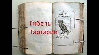 Гибель Тартарии глава первая