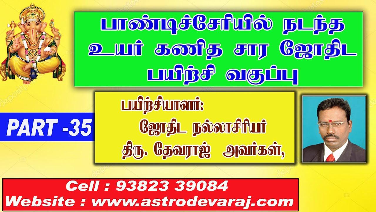 KP Astrology, Pondicherry Classes- 35 www.astrodevaraj.com,Cell:9382339084