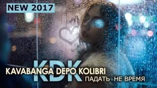 Kavabanga Depo  Kolibri    Падать  не время (новинка 2017)
