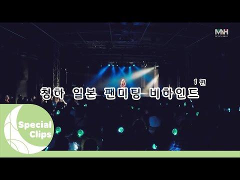 Special Clips 청하 일본 팬미팅 현장 비하인드 1편