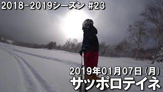 ぼくのふゆやすみ10日目 【スノー2018-2019シーズン23日目@サッポロ...