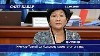#Сайткабар | Министр Таалайгүл Исакунова кызматынан алынды