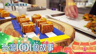 米其林廚師烘焙師組隊 前進長濱國小辦桌 part1 台灣1001個故事|白心儀