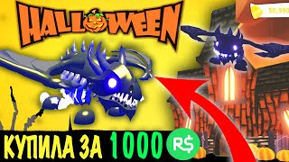 КУПИЛА SHADOW DRAGON ЗА РОБАКСЫ В АДОПТ МІ! ОНОВЛЕННЯ Хелловін! Halloween in Adopt Me Update