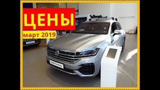 Volkswagen Цены Март 2019