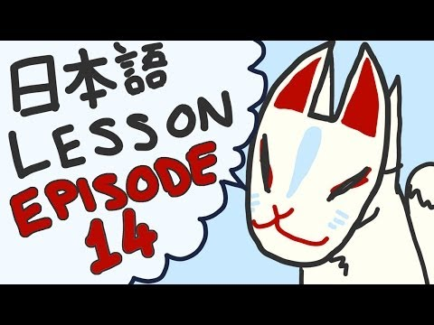 Japanese Language Lesson 14 - To like, To understand, To be good at