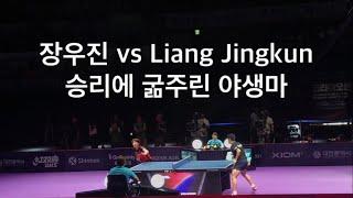 장우진 vs Liang Jingkun_승리에 굶주린 야생마 (2018 Korea Open Final)