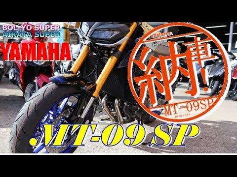 【納車】YAMAHA MT-09 SP納車です!(あいかたスーパーが)