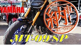 【納車】YAMAHA MT-09 SP納車です!