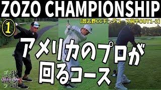 【①日本初のアメリカPGA開催コース】ZOZO CHAMPIONSHIPのコースにチャレンジ!【習志野カントリークラブキング前半H1-3】