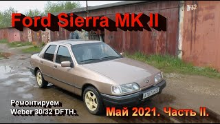 Ford Sierra MK II. Май 2021. Часть II. Перебираем карбюратор Weber DFTH 30/34.