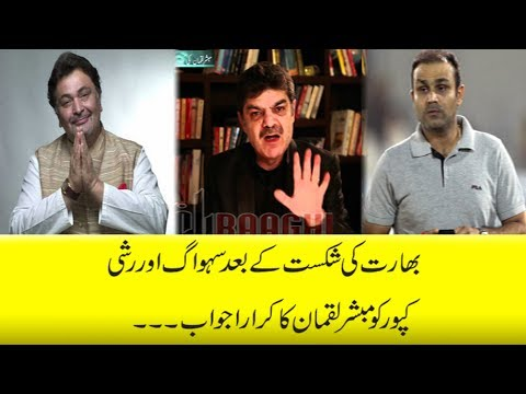 Mubasher Lucman's reply to Virendar Sehwag and Rishi Kapoor after Pakistan beats India