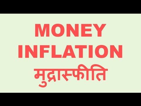 INFLATION /Money Inflation /मुद्रास्फ़ीति