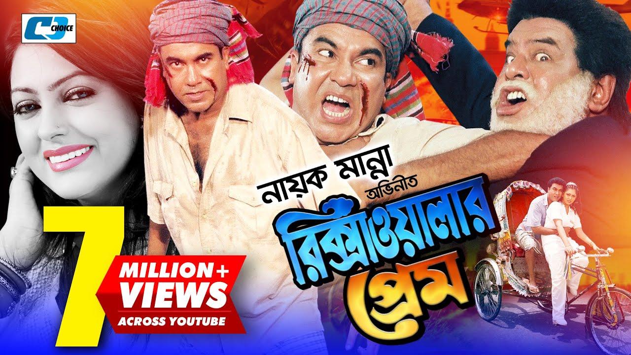 Download Rikshawalar Prem | রিক্সাওয়ালার প্রেম | Manna | Nipun | Bijoy | Miju | Omar Sani | Bangla Full Movie